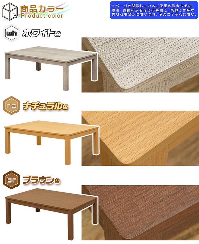 高さ2段階 あったかい  座卓 ローテーブル こたつ布団は別売 - aimcube画像4