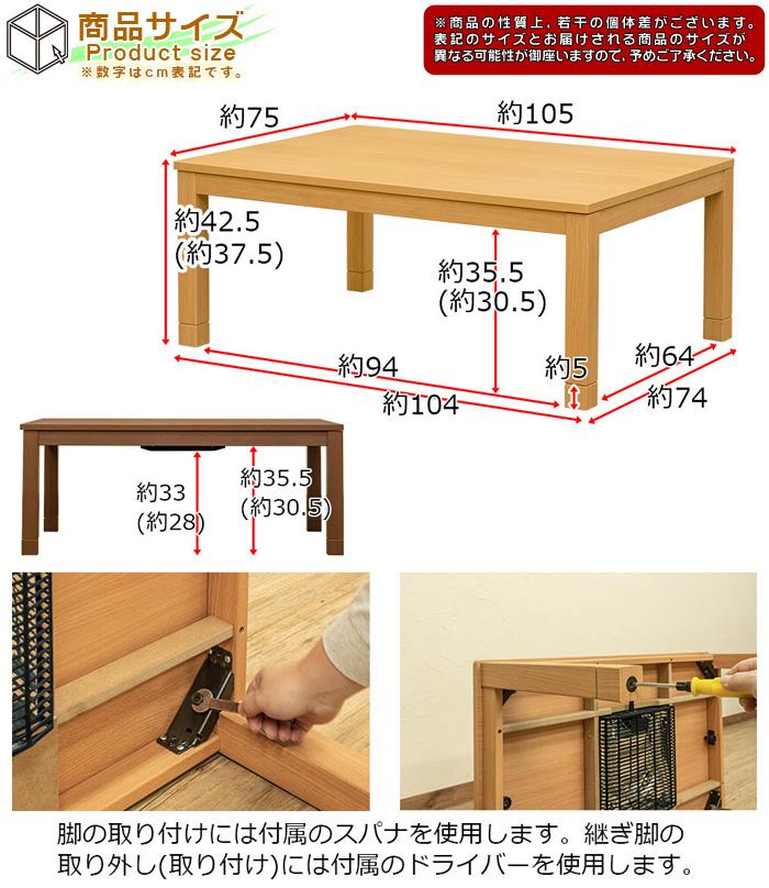 シンプル こたつ 幅105cm 継脚タイプ 天板木目柄 リビング コタツ テーブル - エイムキューブ画像5