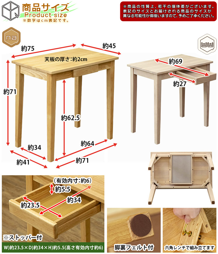 木製デスク 幅75cm テーブル 天然木 机 作業台 テレワーク 引出し付き - エイムキューブ画像5