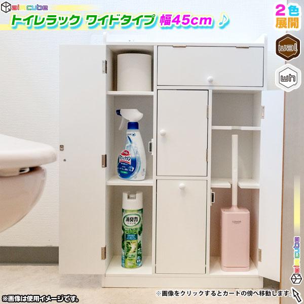 トイレコーナーラック トイレラック トイレ収納ラック - エイムキューブ画像1