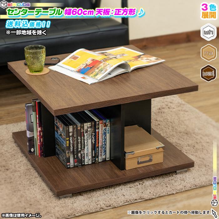 シンプル テーブル 幅60cm ローテーブル サイドテーブル オープンラック - エイムキューブ画像1