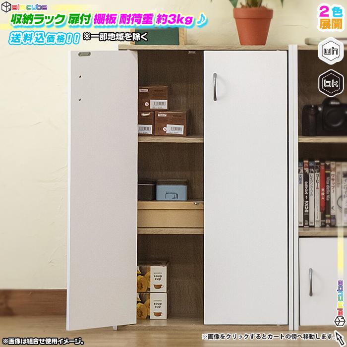 キャビネット 幅50cm 収納ラック 扉付 シンプルラック 収納棚 食器棚 - エイムキューブ画像1