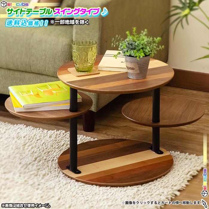 ラウンドサイドテーブル 天板幅40cm サイドテーブル ソファサイドテーブル - エイムキューブ画像1