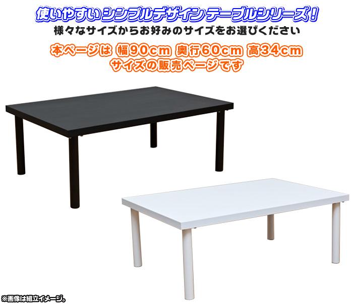 フリーローテーブル 幅90cm 奥行き60cm 高さ34cm フリーデスク 机 作業台 - エイムキューブ画像3