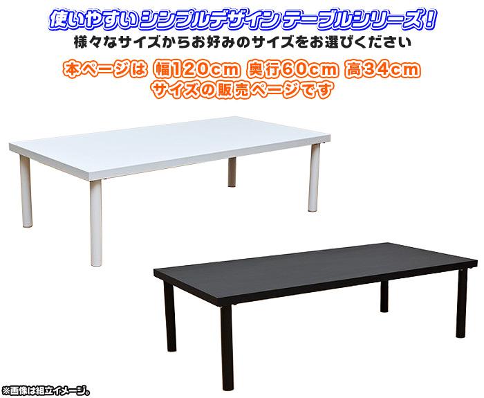 フリーローテーブル 幅120cm 奥行き60cm 高さ34cm フリーデスク 机 作業台 - エイムキューブ画像3