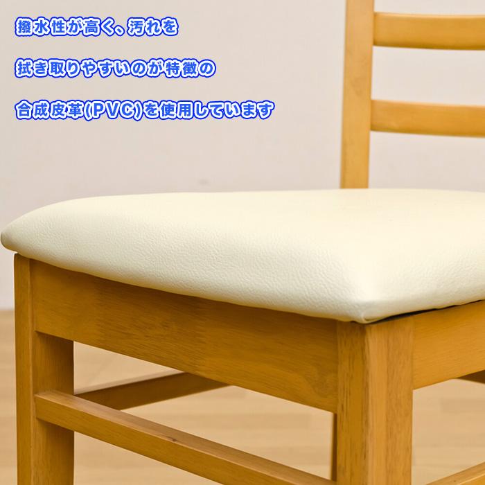 天然木 ダイニングチェア リビングチェア 座面PVC 完成品 リビングチェア - エイムキューブ画像3