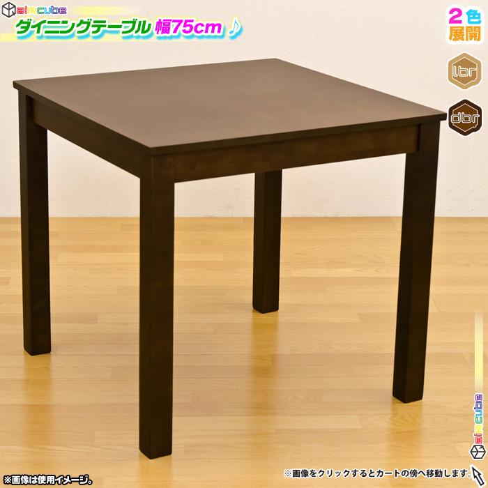 ダイニングテーブル 幅75cm 2人用 コーヒーテーブル 天然木 - エイムキューブ画像1