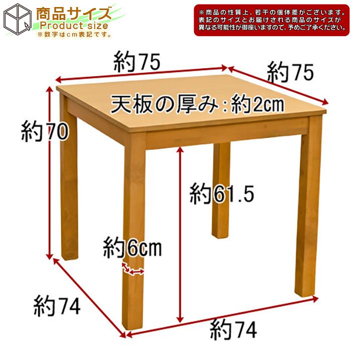 ダイニングテーブル 幅75cm 2人用 コーヒーテーブル 天然木 - エイムキューブ画像5