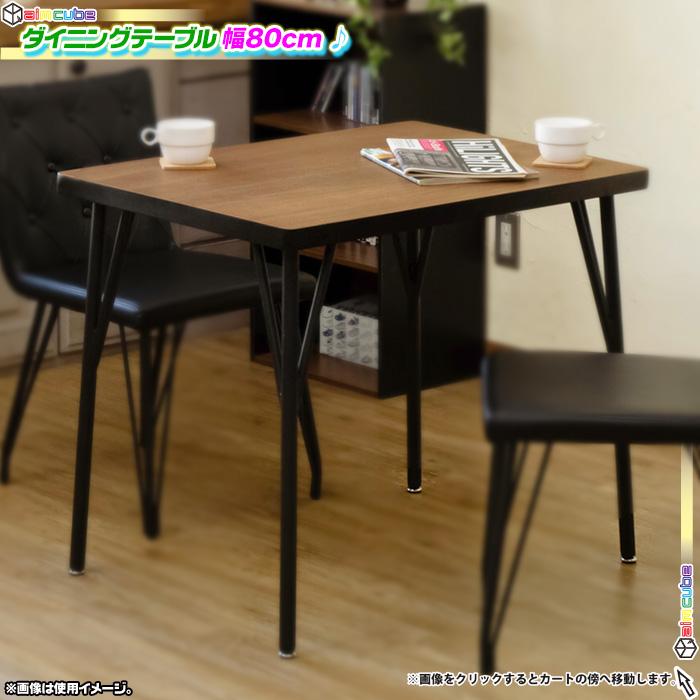 北欧風 シンプル ダイニングテーブル 幅80cm 奥行60cm 食卓 作業台 - エイムキューブ画像1