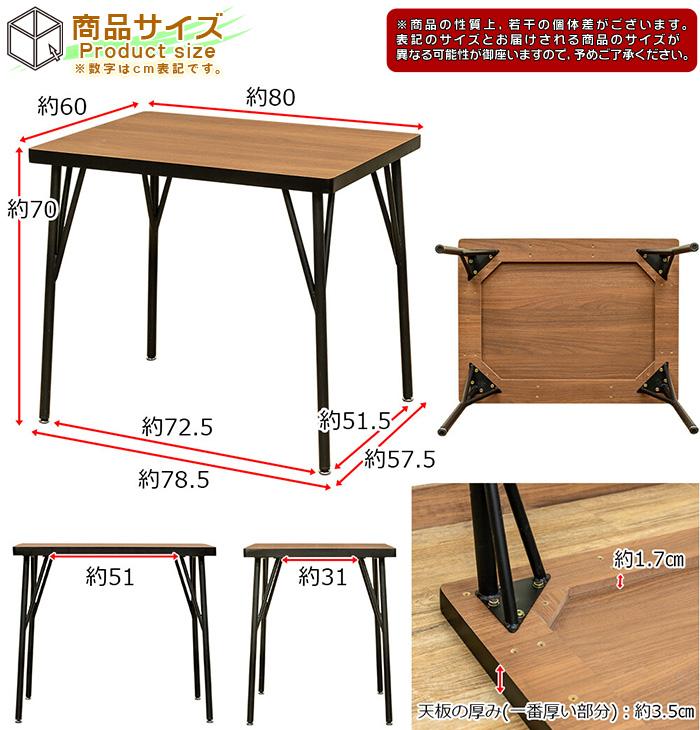 北欧風 シンプル ダイニングテーブル 幅80cm 奥行60cm 食卓 作業台 - エイムキューブ画像5
