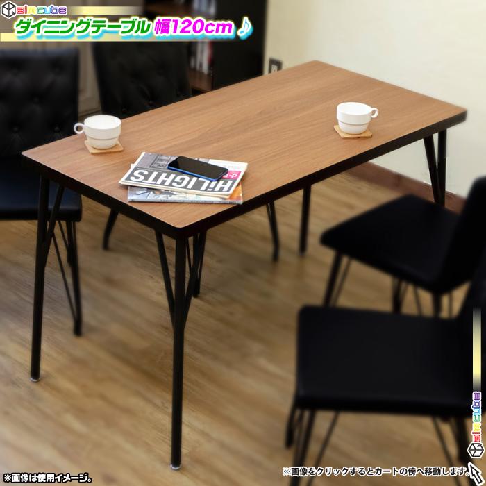 北欧風 シンプル ダイニングテーブル 幅120cm 奥行60cm 食卓 作業台 - エイムキューブ画像1