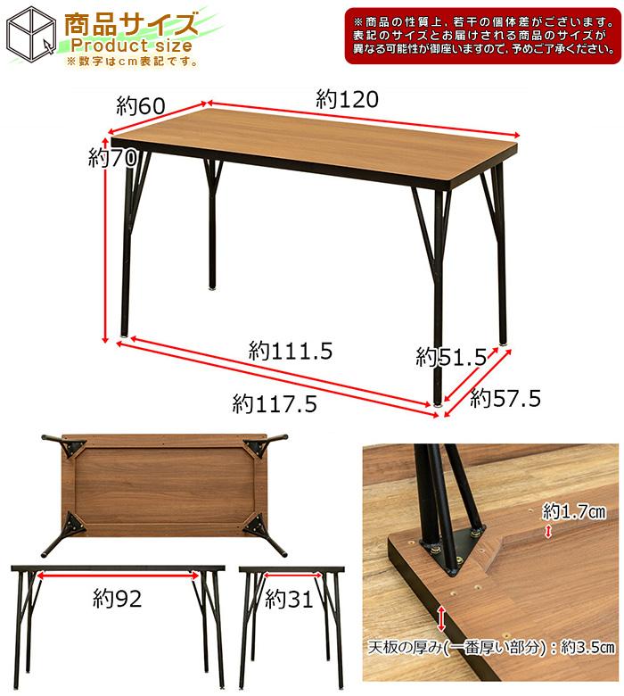 北欧風 シンプル ダイニングテーブル 幅120cm 奥行60cm 食卓 作業台 - エイムキューブ画像5