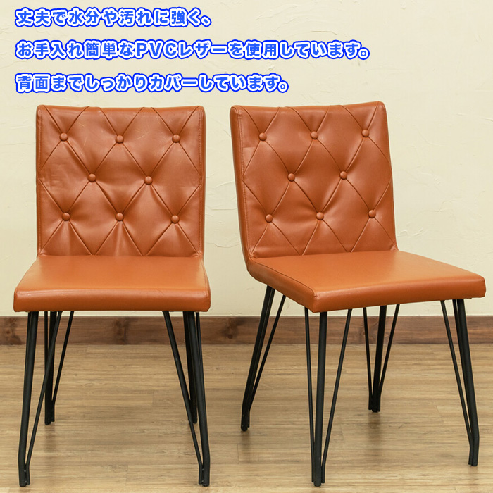 ダイニングチェア スチール脚 合成皮革 PVC レザー 座面 - エイムキューブ画像3