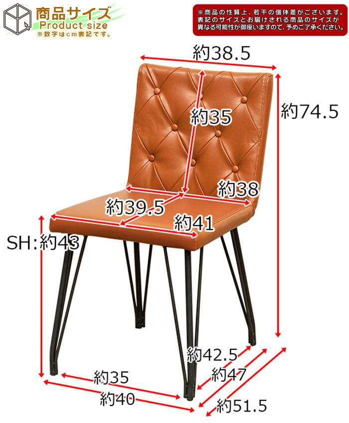 ダイニングチェア スチール脚 合成皮革 PVC レザー 座面 - エイムキューブ画像5
