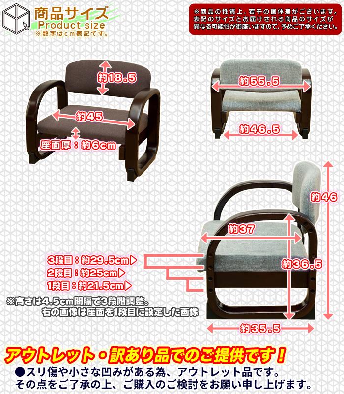 アウトレット品 和風座椅子 アームレスト付 ローチェア 高齢者向け 椅子 - エイムキューブ画像5