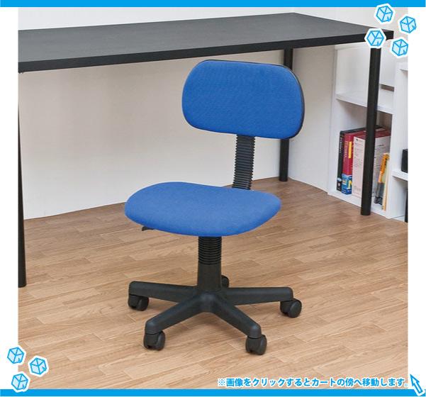 パソコンチェア 事務所 椅子 机 イス 青 ブルー - エイムキューブ画像1