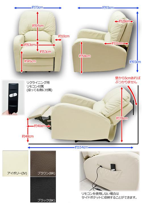 電動リクライニングソファ 1人用 リモコン付 電動ソファー 映画鑑賞用チェア - エイムキューブ画像5