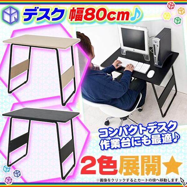 コンパクトデスク 幅80cm 簡易デスク パソコンデスク PCデスク コンパクトテーブル 作業テーブル - エイムキューブ画像1