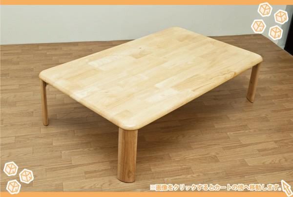 折りたたみテーブル 幅120cm ナチュラル センターテーブル 折畳みテーブル 傷防止フェルト付 - エイムキューブ画像1