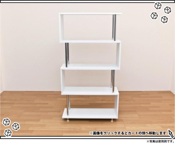 S字 ラック 白 ホワイト ディスプレイラック 飾り棚 - エイムキューブ画像1