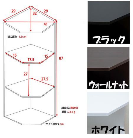 コーナーラック 3段 収納棚 収納ラック 書棚 - エイムキューブ画像5