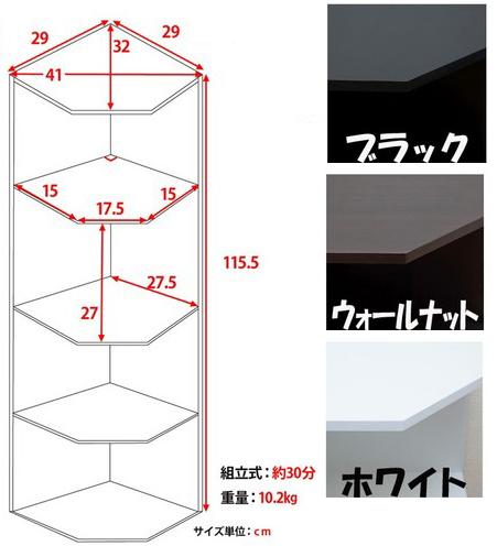 コーナーラック 4段 本棚 ラック 本立て - エイムキューブ画像5