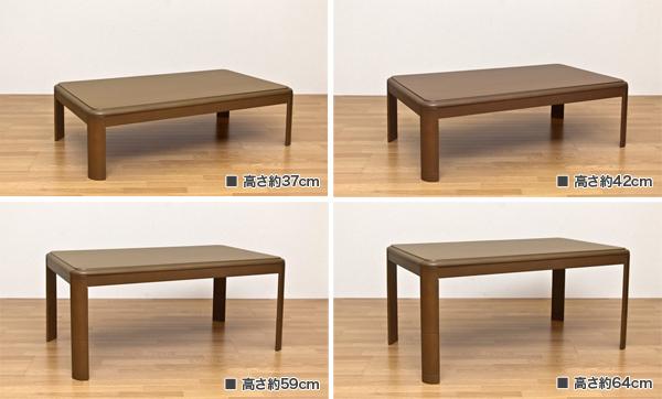 家具調こたつ 茶 ブラウン ローテーブル センターテーブル 高さ最大64cm 高さ調節テーブル
