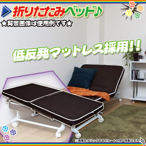 折りたたみベッド 14段階リクライニングベッド 簡易ベッド 低反発
