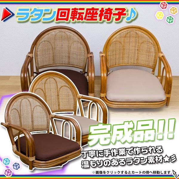ラタン 回転座椅子 ロータイプ  籐椅子 座面高15cm - aimcube画像1
