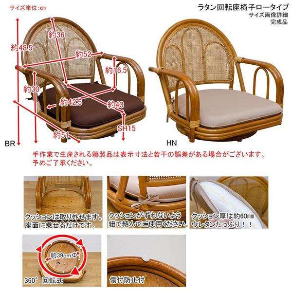 ラタン 回転座椅子 ロータイプ  籐椅子 座面高15cm - aimcube画像5