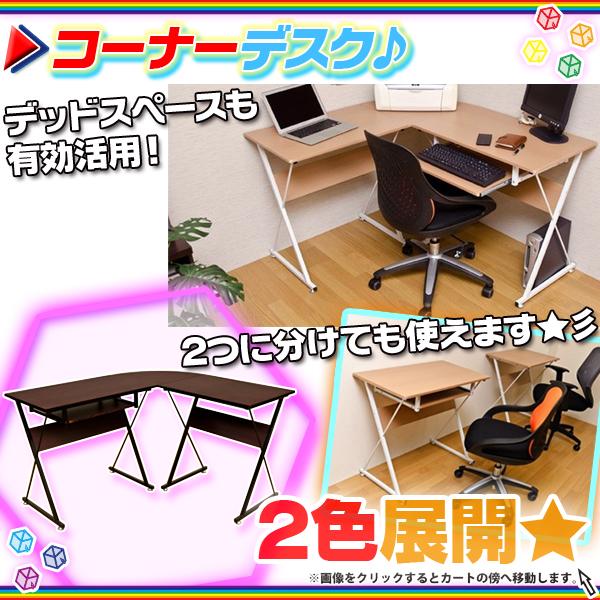 コーナーデスク パソコンデスク キーボード棚付 PCデスク フリーテーブル L字テーブル - エイムキューブ画像1