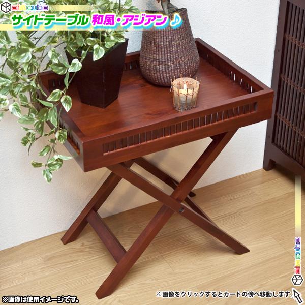 和風サイドテーブル 折りたたみテーブル ナイトテーブル - エイムキューブ画像1