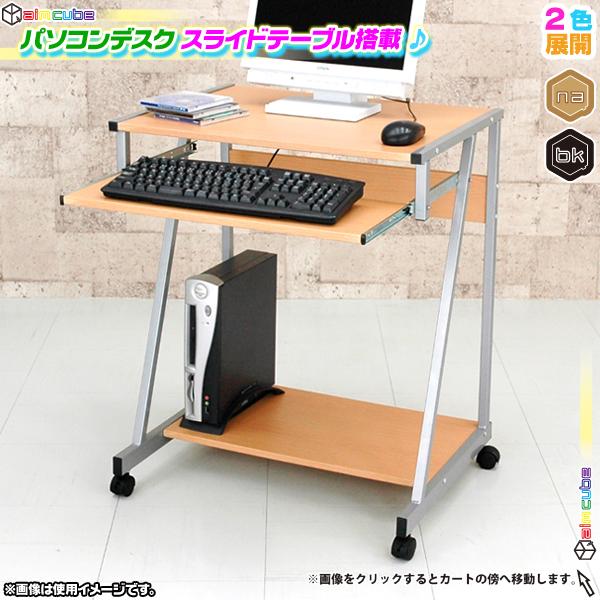 パソコンデスク 幅64cm スライドテーブル付 PCデスク キーボード置き棚 足元 棚付 - エイムキューブ画像1
