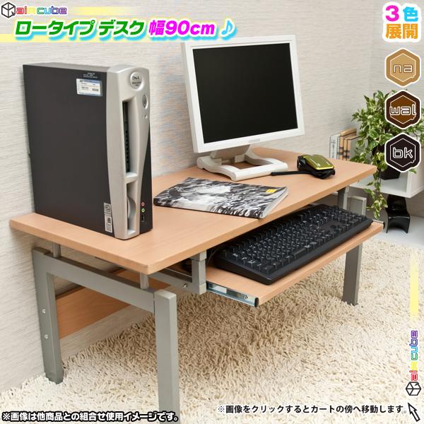 ローデスク 幅90cm パソコンデスク ロータイプデスク 机 作業台 脚部スチール製 デスク - エイムキューブ画像1