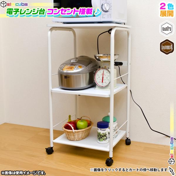 電子レンジ台 キャスター付 幅55cm キッチンカウンター 台所収納 オーブントースター収納 - エイムキューブ画像1