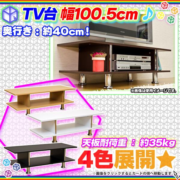 テレビ台 幅100.5cm テレビボード TV台 TVボード AVラック - エイムキューブ画像1