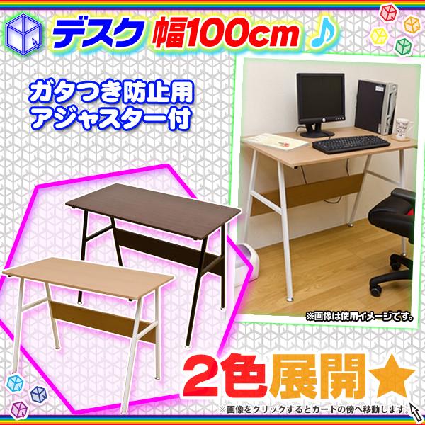 ワークデスク 幅100cm PCデスク 作業台 事務用 デスク 勉強机 - エイムキューブ画像1