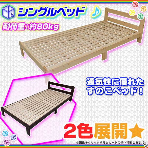 すのこベッド カントリー調 シングルサイズ 一人用 子供部屋 ベッド - エイムキューブ画像1