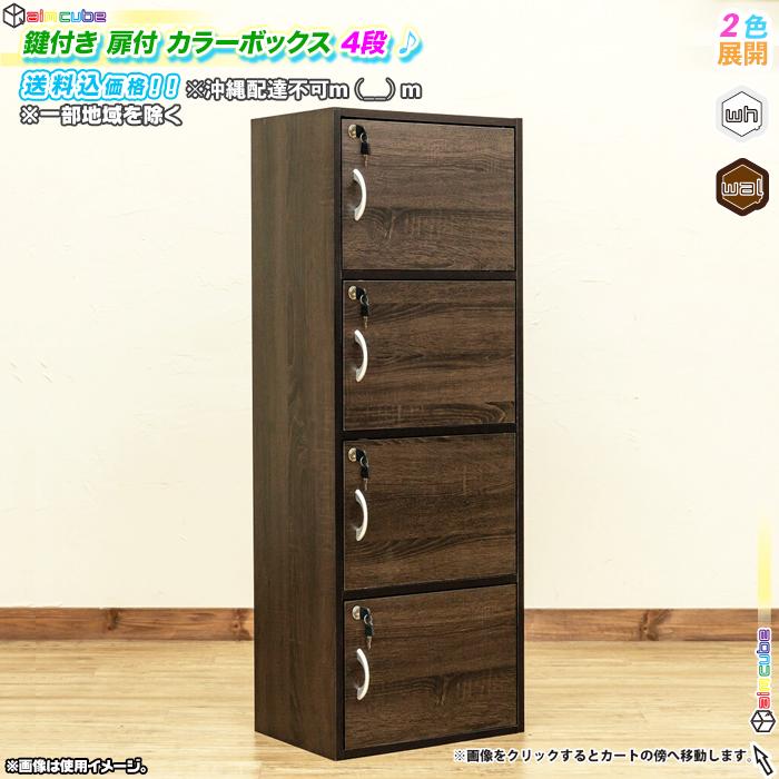 カラーボックス 4段 鍵付き 扉付き 収納ボックス 整理 棚 小物入れ 衣類 収納棚 - エイムキューブ画像1