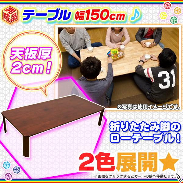 センターテーブル 幅150cm 天然木製 ローテーブル 座卓 ちゃぶ台 来客用 テーブル - エイムキューブ画像1