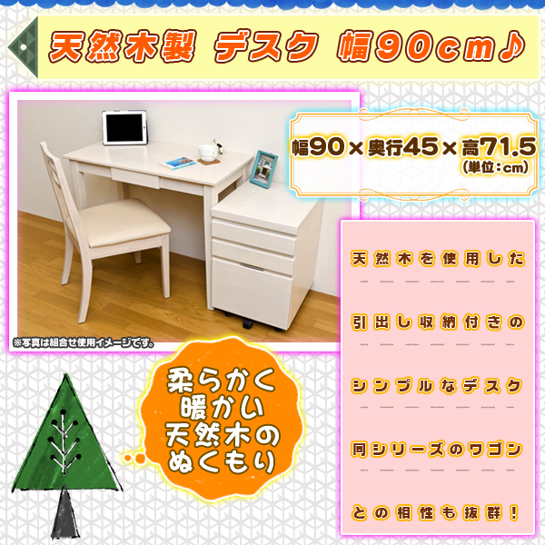 テーブル 木製 幅 90cm 作業用 つくえ 引出し収納 1杯 付 木製 デスク 90cm幅 作業台 - aimcube画像2