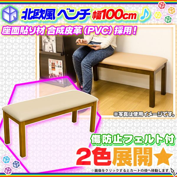 北欧風 ベンチ 幅100cm 玄関用 エントランスベンチ 食卓 椅子 エントランス ベンチ  - エイムキューブ画像1