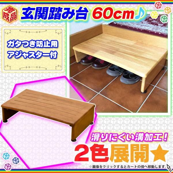 天然木製 玄関台 幅60cm ステップ 踏み台 木製ステップ 木製 ステップ - エイムキューブ画像1