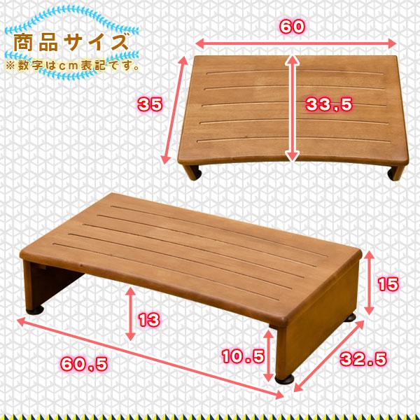 天然木製 玄関台 幅60cm ステップ 踏み台 木製ステップ 木製 ステップ - エイムキューブ画像3