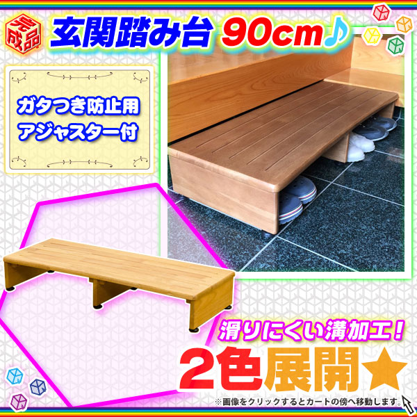 天然木製 玄関台 幅90cm ステップ 踏み台 木製ステップ 木製 ステップ - エイムキューブ画像1