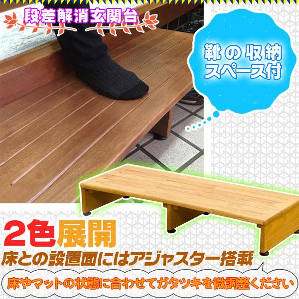 踏台 木製ステップ 台 段差解消踏み台 木製 玄関台 ステップ 踏み台 - aimcube画像2