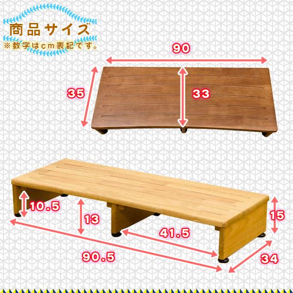 天然木製 玄関台 幅90cm ステップ 踏み台 木製ステップ 木製 ステップ - エイムキューブ画像3