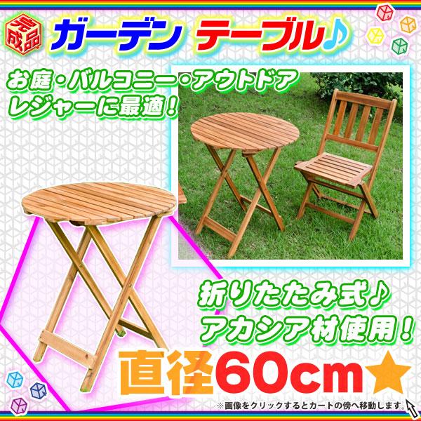 折りたたみテーブル  直径60cm サイドテーブル 北欧風 - エイムキューブ画像1