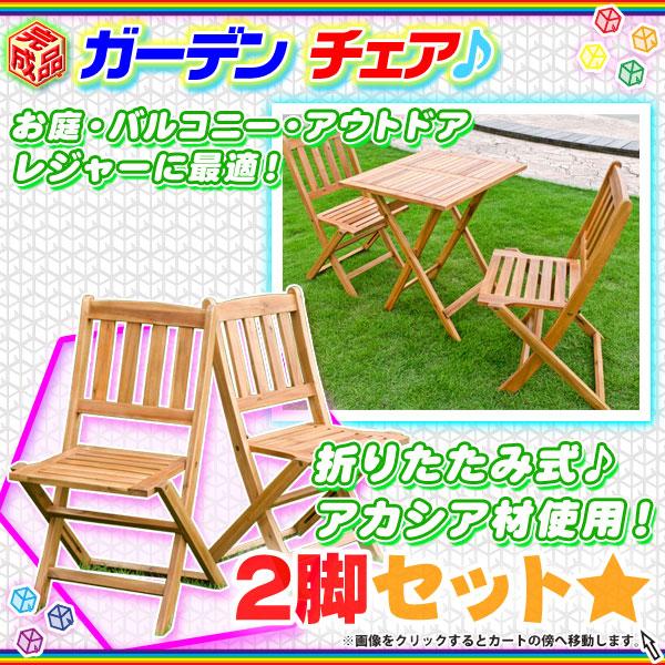 折りたたみテーブル  ガーデンチェア 折りたたみ 2脚セット アウトドアチェア - エイムキューブ画像1