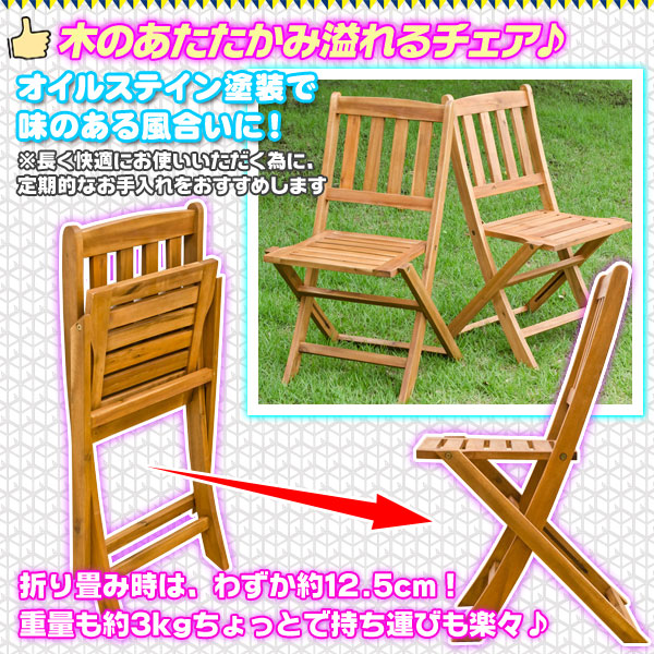 フォールディングチェア 椅子 ガーデン いす インテリア アカシア材 - aimcube画像2